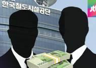 """""""여당 중진 등 금품 로비""""…'철피아' 수사 정치권 겨냥"""