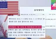 미국 잠수팀 일당 3천만 원?…당국 허술한 일처리 논란