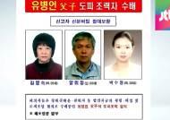 김 엄마 등 구원파 3명 공개수배…유병언 검거작전 박차