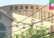 """'단원고 3학년' 대입 특례 논란…""""그들도 피해자"""" vs """"역차별"""""""