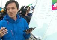 '수사기밀 유출 혐의' 이용욱 전 해경국장 검찰 조사