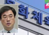 새 문체부 장관 지명 임박…김정기 한양대 교수 유력