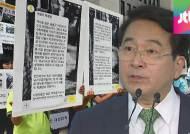 [국회] 심재철 의원 '세월호 특별법 반대' 문자 메시지 논란