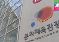 이르면 오늘 문체부 장관 후보자 발표…김정기 유력