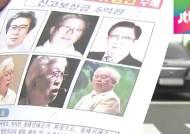경찰 130만명 투입…비극으로 끝난 유병언 도피 일지