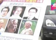 죽은 유병언 40일 뒤쫓은 검·경