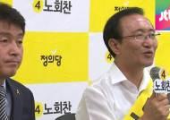 기동민·천호선 사퇴…막판 야권 단일화, 판세 흔들까