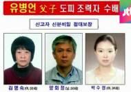"""""""양회정·김엄마 자수하면 선처…유대균 최대한 참작"""""""