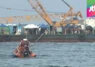 진도 해역, 태풍 '마트모' 간접 영향…수색 전면중단