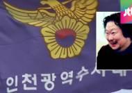 유병언 장남 유대균·'신엄마' 딸 박수경 용인에서 검거