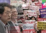 """""""자사고 폐지 반대"""" 학부모들 시위…조희연 """"1년 연기"""""""