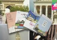 여행도서, 정보는 기본…'감성'과 '테마'까지 담았다
