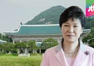 [청와대] 박 대통령 오늘부터 휴가… 이후 정국 구상은?