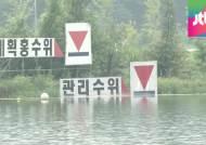 홍수 방지한다던 '4대강'…공사 후 또다른 홍수 피해 발생