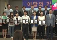 'JTBC 세월호 특별취재팀' 6월 이달의 기자상 수상