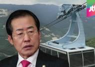 [청와대] 시도지사들 '케이블카 봉기'…곤란해진 청와대