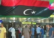리비아 무장단체 간 교전 격화…각국 자국민 대피령