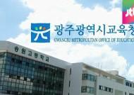 광주로 번진 자사고 충돌…'선발권 제한' 조건부 재지정