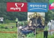 """박범계 """"유병언 시신 가짜 가능성""""…여당 """"정치 공세"""""""