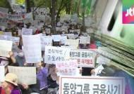 """""""동양 피해자 1만2천여명에 625억 배상""""…즉각 반발"""