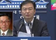 신임 문체부 장관에 김종덕 홍익대 교수
