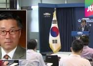 문체부 장관에 김종덕 홍대 교수 지명