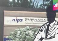 'IT 산업 개발비' 미끼로 뇌물…공공기관 연구원 구속