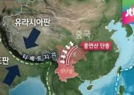 윈난성, 쓰촨성…중국 서남부, 대형 지진 잦은 이유는?