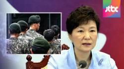 """박 대통령 """"일벌백계하겠다""""…권오성 육참총장 사의"""