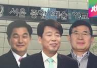 박영선 비대위 출범한 날 … 야당 중진 3명 조준한 검찰