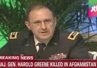 아프간서 무차별 기관총 공격…미군 소장 피격 사망