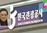 """관광공사 상임감사에 자니윤 씨…노조 """"낙하산 인사"""""""
