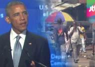 """오바마 """"아프리카에 34조 원 규모 투자"""" 화끈한 구애"""