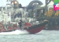 태풍 영향에 수색 다시 중단…사고 해역서 어선 충돌