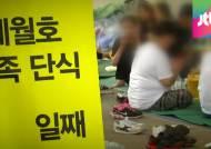 """세월호 유가족 """"기소·수사권 없는 특별법 반대…단식 확대"""""""