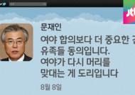 """여야가 합의한 세월호특별법 … 새정치련 의원들 """"재협상하라"""""""