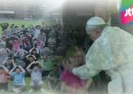 프란치스코 교황 ,14일 방한…손꼽아 기다리는 사람들