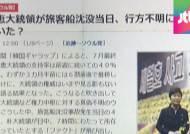 """""""산케이, 박 대통령 악의적 보도"""" … 8·15 앞두고 악재로"""