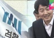 이석기 징역 9년·자격정지 7년…내란음모 혐의 '무죄'