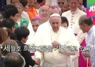 프란치스코 교황 방한, 박근혜 대통령 우러러보며