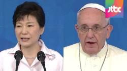[풀영상] 프란치스코 교황-대통령 공동 연설