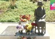 미국 디트로이트에 두 번째 '평화의 소녀상' 건립된다