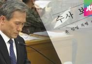 """""""김관진에 엽기 가혹행위 보고 안돼""""…꼬리 자르기?"""