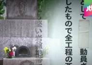 패전일에도 반성 없는 일본…역사 왜곡 현장에 가다
