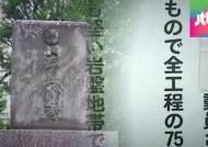 징용자가 판 갱도 안내판 … 흰 테이프로 '강제' 표현 가려