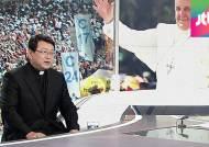 """[인터뷰] 김민수 신부 """"교황의 말씀, '거룩한 분노' 촉구하는 것"""""""