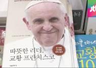 강자엔 강하게, 약자엔 약하게…한국의 '교황 신드롬'