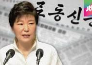 [청와대] 북한, '작은 통일론'도 퇴짜…통일 정책 제동?