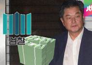 [야당] 수사 대상만 18명…검찰, 정치권 사정 본격화?