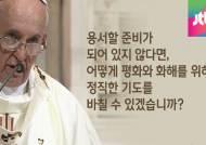 """프란치스코 교황 """"죄 지은 형제 일흔일곱 번이라도 용서하라"""""""